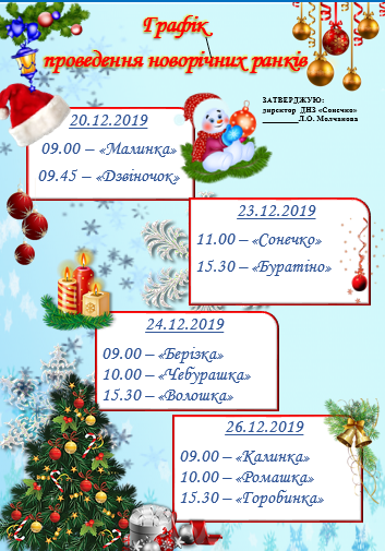 графік новорічних свят
