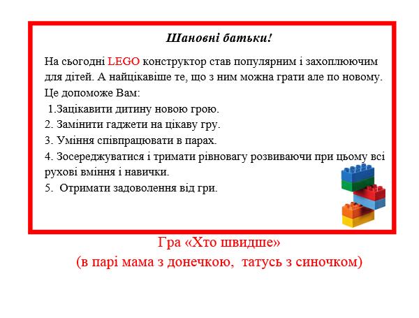 гра лего